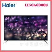 世博惠購物網◆Haier海爾 50吋4K聯網液晶顯示器+視訊盒 LE50K6000U 電視 液晶螢幕◆