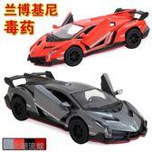 合金車模型蘭博基尼車模VENENO仿真車模兒童玩具車回力汽車模型