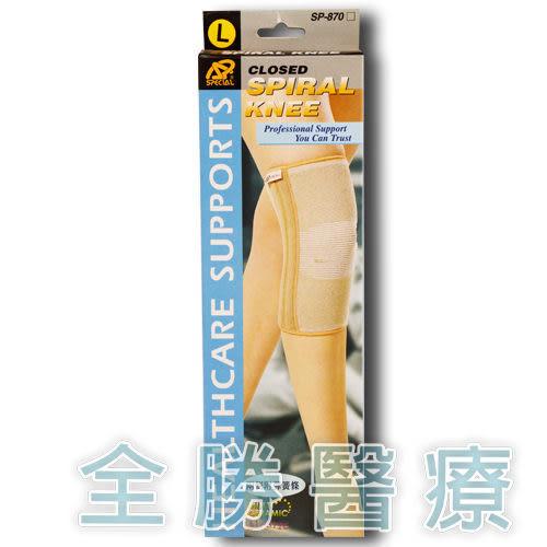 璟茂 肢體護具(未滅菌) SP-870 彈簧膝關節護套  1支入