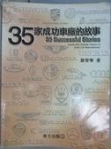 【書寶二手書T4/雜誌期刊_XCB】35家成功車廠的故事_敖智寧