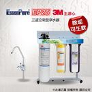 水蘋果居家淨水~快速到貨~3M EP-25三道立架組淨水器淨水器(除垢型)(除鉛型)[B-L356]