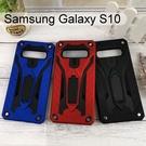 魅影防摔保護殼 Samsung Galaxy S10 (6.1吋) 支架手機殼