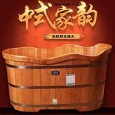 百年羚橡木浴桶 泡澡木桶成人 木質洗澡沐浴桶家用浴盆實木浴缸QM 依凡卡時尚