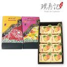 宮廷時尚禮盒A2-鳳梨酥(8入)...