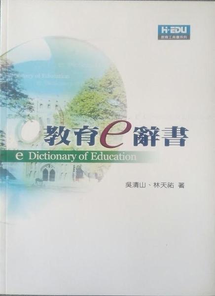 (二手書)教育e辭書 = e Dictionary of education