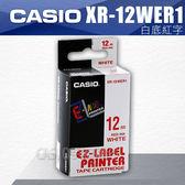 CASIO 卡西歐 專用標籤紙 色帶12mm XR-12WER1/XR-12WER 白底紅字 (適用 KL-170 PLUS KL-G2TC KL-8700 KL-60)