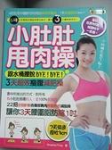 【書寶二手書T8/美容_FJE】小肚肚甩肉操_Shopping-Wang