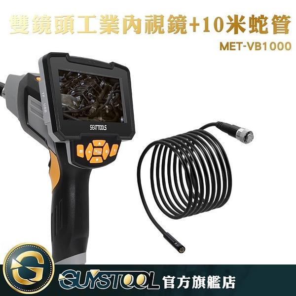 GUYSTOOL  可繞曲朔型蛇管 雙屏內視鏡 查管道漏水 附角度鏡頭 防水鏡頭 內窺攝像頭 MET-VB1000S