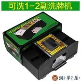 1-2副洗牌機 洗牌器 撲克牌自動洗牌機【淘夢屋】