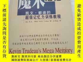 二手書博民逛書店《魔術記憶》凱文罕見都迪的超級記憶力訓練教程Y18443 凱文