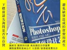 二手書博民逛書店風雲Photoshop罕見CS中文版網頁設計藝術Y22725 騰