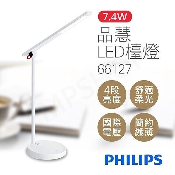 【南紡購物中心】【飛利浦PHILIPS】7.4W品慧可調光LED檯燈 66127
