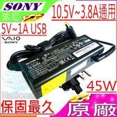 SONY變壓器(原廠)-索尼 10.5V, 3.8A,45W- Vao Duo 11,Duo 12,Duo 13 系列,Pro 11, Pro 13 系列,VGP-AC10V9