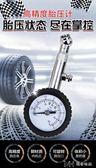 胎壓錶監測器輪胎壓力氣壓計車用高精度氣小車尤利特汽車檢測測壓       瑪奇哈朵