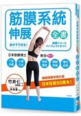 筋膜系統伸展全書:日本筋膜博士教你解決下肢浮腫、小腹凸出、頸椎僵直、腰酸背痛、慢