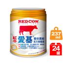 紅牛愛基 雙倍濃縮配方營養素 (237mlX24罐) 限宅配