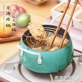 日式天婦羅彩色油炸鍋家用不黏雙耳小湯鍋泡面鍋贈瀝油架  WD 遇見生活