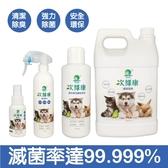 次綠康寵物專用除菌清潔液60mlx1+350mlx1+1Lx1+4Lx1