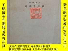 二手書博民逛書店【罕見稀見】侵華史料 1939年 遠藤隆次著《滿洲的地質及礦產》