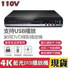 【4K加強版】DVD播放機 110V 影碟機 HDMI高清線 碟片高清播放器 CD機 藍光光碟機