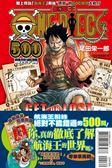 (二手書)航海王500問答手冊(全)(首刷限定版)
