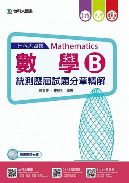 數學B統測歷屆試題分章精解2017年版(附DVD)升科大四技-附贈STUDY教學網