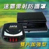 速霸超級商城㊣SUPA速霸《無線雙片加強型》雷射防護罩