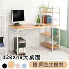120X48桌面 MIT台灣製 加贈主機架【澄境】馬卡龍雙向層架書桌 辦公桌 工作桌 電腦桌 桌子 TA011