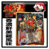 【力奇】燒肉工房 9號 香濃鮮美雞風味(180g*2袋入) -160元 可超取 (D051A09)