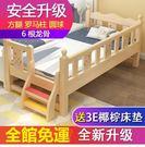 兒童床實木床兒童床帶護欄男孩女孩單人床嬰兒床小床加寬拼接分床兒童床送床墊wy