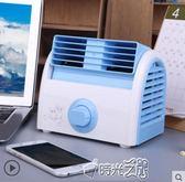 無葉風扇桌面臺式小風扇學生宿舍辦公室便攜式非USB無葉制冷空調寢室igo時光之旅