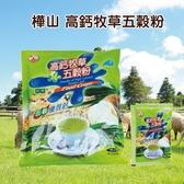 樺山 高鈣牧草五穀粉(30g*15包)