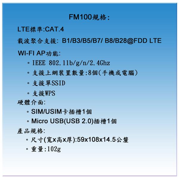 【TECOM】東訊4G LTE行動熱點WIFI分享器-FM100
