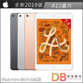 Apple iPad mini 5 7.9吋 Wi-Fi 64GB 平板電腦豪華組(6期0利率)-送抗刮保護貼+可立式皮套+Apple pencil