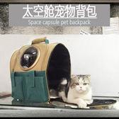 貓咪外出包狗籠子太空艙寵物包貓包貓背包狗包外出箱便攜雙肩背包 創想數位DF