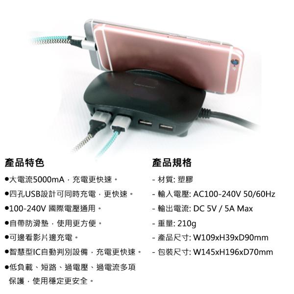 ◆KINYO 耐嘉 CUH-410 3合1 追劇神器 4USB 充電孔 5A 急速充電 電源供應器 手機支架 延長電源線