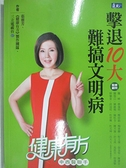【書寶二手書T6/養生_HH8】擊退10大難搞文明病-健康有方 中西醫聯手_張雅芳