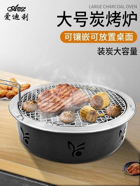 烤肉架 韓式烤肉爐麥飯石烤肉鍋家用碳烤爐室內圓形木炭烤爐商用燒烤爐 WJ【米家】