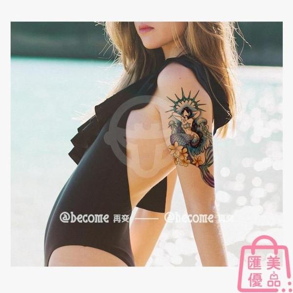 紋身圖案山海經美人魚鮫人紋身圖案小手臂紋身貼【匯美優品】