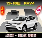 【鑽石紋】13-18年 RAV4 腳踏墊 / 台灣製造 rav4海馬腳踏墊 rav4腳踏墊 rav4踏墊