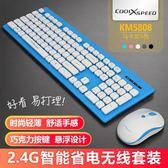 超薄無線鍵盤 滑鼠套裝靜音防水筆記本電腦游戲無線鍵鼠可愛BL 全館八折柜惠