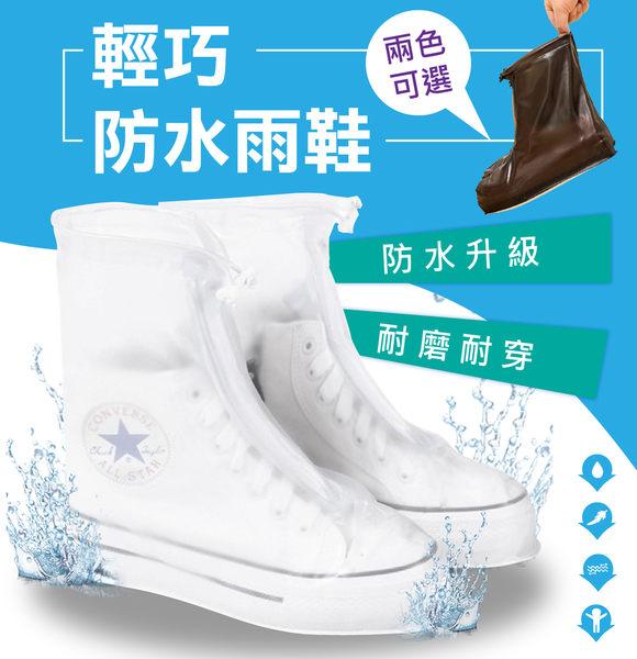 防水鞋套搶購 雨鞋套 雨鞋 雨襪 風衣 鞋套 風衣 短靴 透明雨鞋 雨衣【DE034】