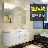 浴櫃 小戶型浴室櫃洗漱台衛生間洗臉盆櫃組合衛浴洗手池台盆櫃現代簡約 第六空間 igo
