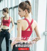 運動內衣女高強度鏤空美背跑步瑜伽定型聚攏防震BRA健身文胸