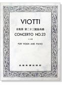 小提琴譜 V362.韋奧第 第二十三號協奏曲G大調(小提琴獨奏+鋼琴伴奏譜) 【小叮噹的店】