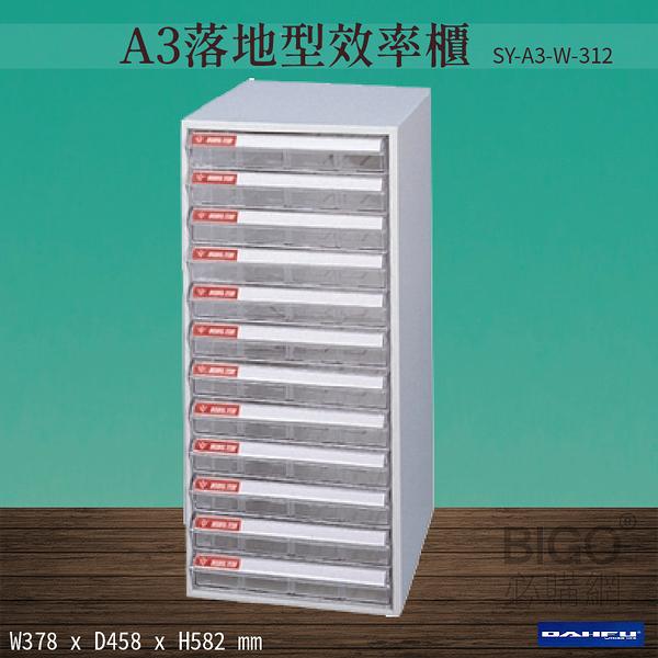 【台灣製造-大富】SY-A3-W-312 A3落地型效率櫃 收納櫃 置物櫃 文件櫃 公文櫃 直立櫃 辦公收納