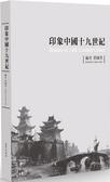 印象中國十九世紀(限量典藏版)【城邦讀書花園】