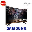 2019 SAMSUNG 三星 55RU7300 4K 曲面電視 55吋 4K 智慧連網液晶電視 送北區精緻壁裝