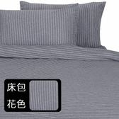 HOLA home自然針織條紋床包 雙人 現代銀灰