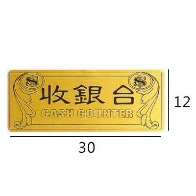 RA-150 收銀台 橫式 12x30cm 彩色壓克力標示牌/指標/標語 附背膠可貼